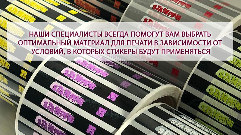 стикеры самоклеящиеся для маркировки