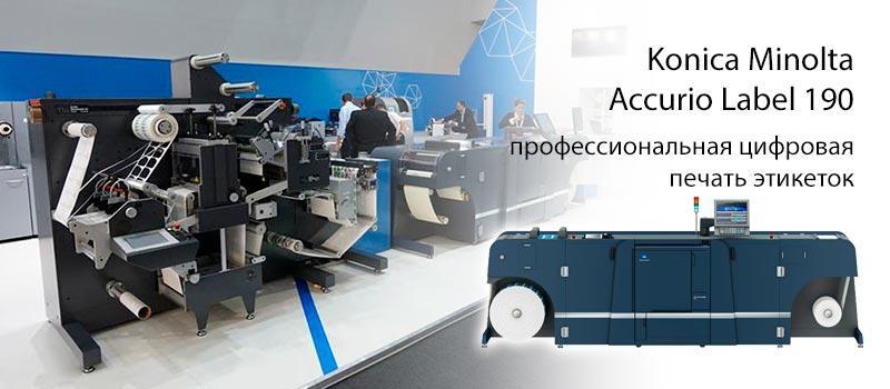 Цифровая печать этикеток на Konica Minolta