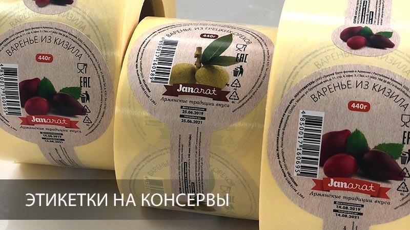 этикетки на консервы самоклеящиеся