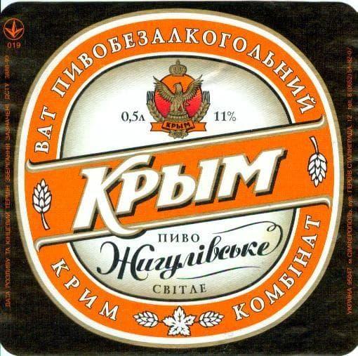 Этикетка на бутылку пива Крым