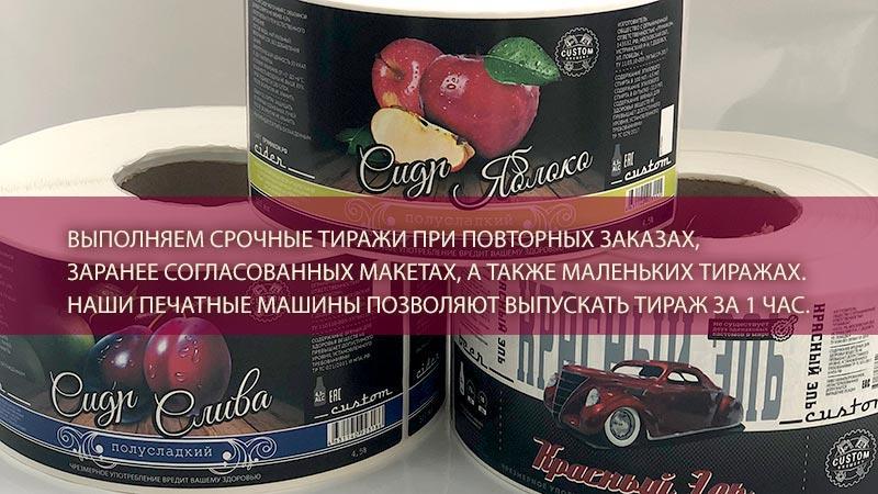 бутылочные этикетки