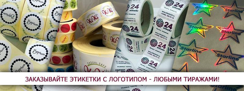 Наклейка с логотипом на заказ